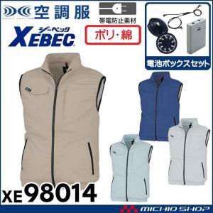空調服 ジーベック XEBEC 制電ベスト・ファン・電池ボックスセット XE98014set michioshopsp