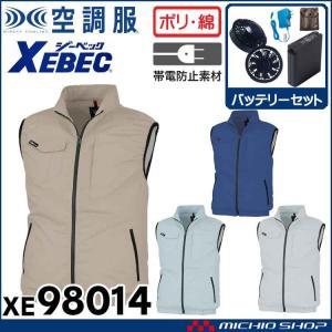 空調服 ジーベック XEBEC 制電ベスト・ファン・バッテリーセット XE98014set michioshopsp
