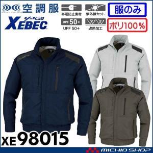 空調服 ジーベック XEBEC 遮熱長袖ブルゾン(ファンなし) XE98015|michioshopsp