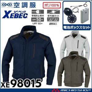 空調服 ジーベック XEBEC 遮熱長袖ブルゾン・ファン・電池ボックスセット XE98015set|michioshopsp