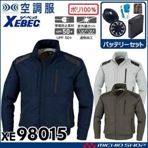空調服 ジーベック XEBEC 遮熱長袖ブルゾン・ファン・バッテリーセット XE98015set|michioshopsp