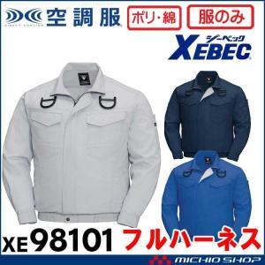 [6月末入荷予定先行予約]空調服 ジーベック XEBEC フルハーネス対応 長袖ブルゾン(ファンなし) XE98101|michioshopsp