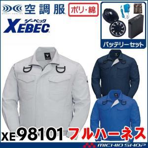 [6月末入荷予定先行予約]空調服 ジーベック XEBEC フルハーネス対応 ブルゾン・ファン・バッテリーセット XE98101|michioshopsp