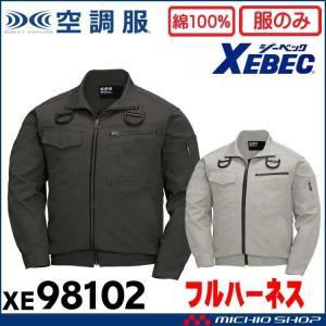 空調服 ジーベック XEBEC  フルハーネス対応長袖ブルゾン(ファンなし) XE98102|michioshopsp