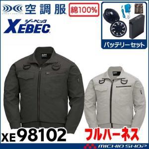 空調服 ジーベック XEBEC フルハーネス対応 長袖ブルゾン・ファン・バッテリーセット XE98102|michioshopsp