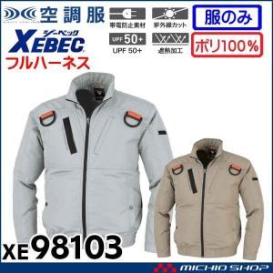 空調服 ジーベック XEBEC 遮熱フルハーネス長袖ブルゾン(ファンなし) XE98103|michioshopsp