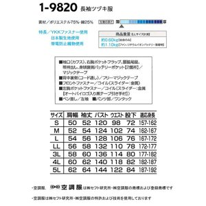 空調服 山田辰 オートバイ 長袖つなぎ服(ファンなし) 1-9820 AUTO-BI|michioshopsp|04