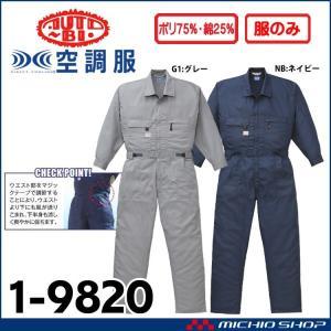 空調服 山田辰 オートバイ 長袖つなぎ服(ファンなし) 1-9820 3L・4L・5L AUTO-BI michioshopsp