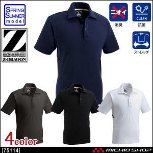 作業服 Z-DRAGON ジードラゴン ストレッチ半袖ポロシャツ 75114 春夏 自重堂|michioshopsp