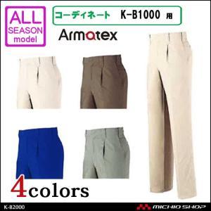 作業服 防炎パンツ Armatex スラックスパンツ K-B2000 大きいサイズ120cm|michioshopsp