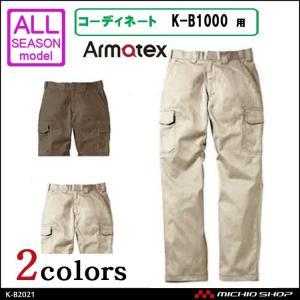 作業服 防炎パンツ Armatex カーゴパンツ K-B2021 大きいサイズ5L michioshopsp