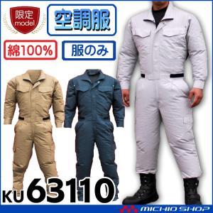 数量限定 オリジナル 空調服 サンエス 空調風神服 つなぎ服(ファンなし) KU63110大きいサイズXL・4L・5L michioshopsp