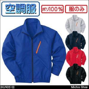 空調服カラー :3ネイビー 4ブルー 6シルバー 8レッド 9ブラック  ・素材 :エアコンテックT...