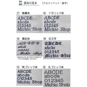 ネーム刺繍加工(個人名)|michioshopsp|02