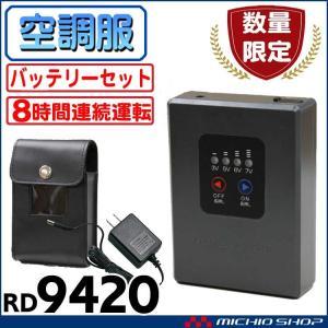 数量限定 空調服 サンエス リチウムイオンバッテリー RD9420 michioshopsp