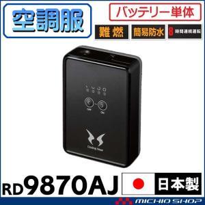 空調服 SUN-S サンエス  日本製リチウムイオンバッテリー RD9870AJ 作業服|michioshopsp