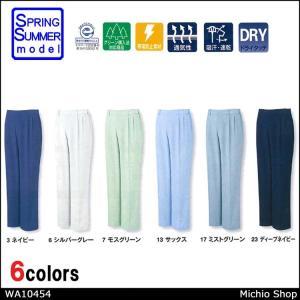 作業服 SUN-S サンエス ツータックパンツ 春夏 WA10454 大きいサイズ120cm|michioshopsp