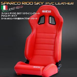 SPARCO/スパルコ R100 SKY バケットシート リクライニングタイプ レッドレザータイプ mick