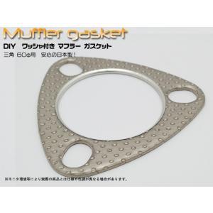 DIY ワッシャ付き マフラー ガスケット 三角 60φ用|mick