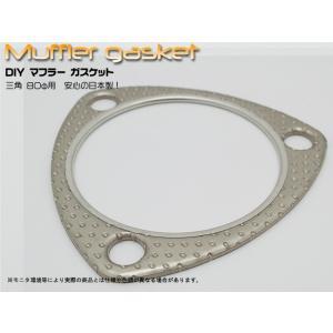 DIY マフラー ガスケット 三角 80φ用|mick
