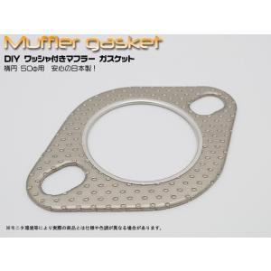 DIY ワッシャ付き マフラー ガスケット 楕円 50φ用|mick