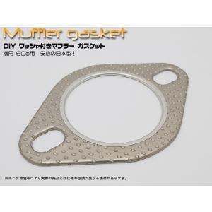 DIY ワッシャ付き マフラー ガスケット 楕円 60φ用|mick