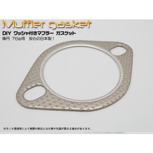 DIY ワッシャ付き マフラー ガスケット 楕円 76φ用|mick