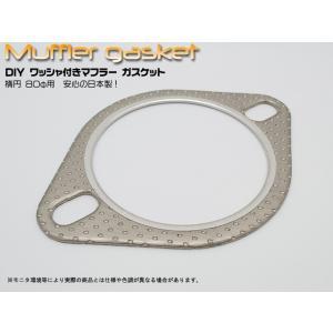 DIY ワッシャ付き マフラー ガスケット 楕円 80φ用|mick