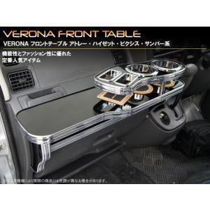 VERONAフロントテーブル/ハイゼット【S321/S331】 mick