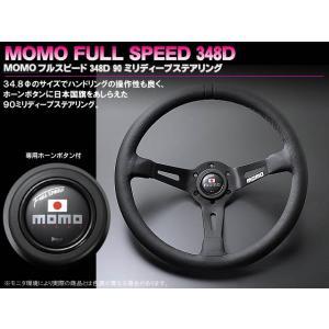 MOMOステアリング FULL SPEED フルスピード 348D ブラック|mick