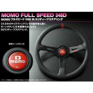MOMOステアリング FULL SPEED フルスピード 348D レッド|mick