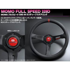 MOMOステアリング FULL SPEED フルスピード 328D レッド|mick