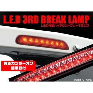 LEDハイマウントブレーキランプ/オデッセイ【RB系】 mick