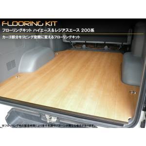 ハイエース&レジアスエース用フローリングキット/200系|mick
