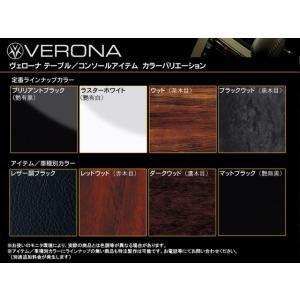 VERONAフロントテーブル/アルファード【20/25系】|mick|04