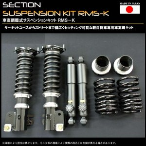 車高調整サスペンションキット RM/S8 アルト&アルトワークス HA11/21S|mick