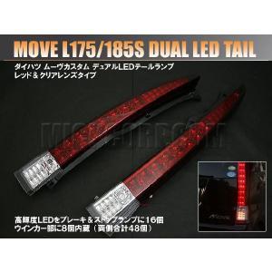 LEDテール W−LED/ムーヴカスタム L175・185系 mick