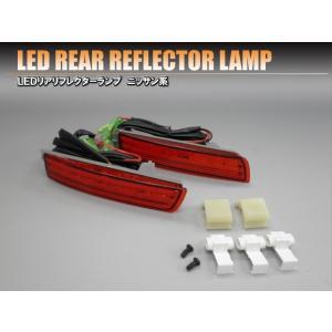 LEDリアバンパーリフレクターランプ/ムラーノ Z51系 mick
