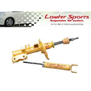 KYB LOWFER SPORTS カヤバローファースポーツ トヨタ アクア NHP10系 フロントセット WST5290R/WST5290L|mick