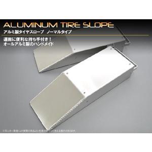 アルミ製タイヤスロープ【シャコタンスロープ】ノーマルタイプ|mick