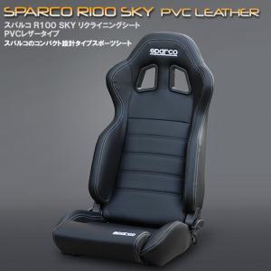 SPARCO/スパルコ R100 SKY バケットシート リクライニングタイプ mick