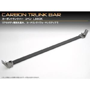 カーボン調トランクバー ダイハツ コペン L880K|mick