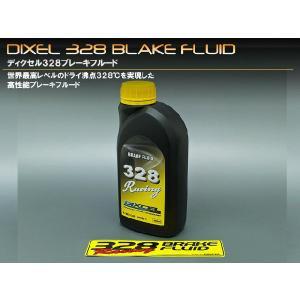 DIXCELディクセル 328RACINGブレーキフルード|mick