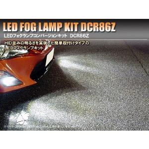 LEDフォグランプキット DCR86Z トヨタ 86用|mick