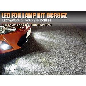 LEDフォグランプキット DCR86Z スバル インプレッサXV用|mick