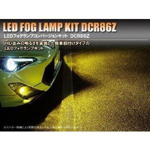 LEDフォグランプキット DCR86Z スバル インプレッサXV用|mick|03