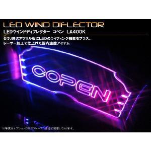 LEDウインドディフレクター/コペン【LA400K】|mick