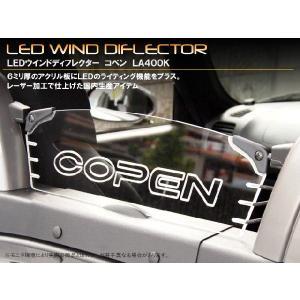 LEDウインドディフレクター/コペン【LA400K】|mick|02