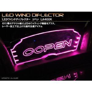 LEDウインドディフレクター/コペン【LA400K】|mick|04