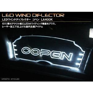 LEDウインドディフレクター/コペン【LA400K】|mick|05